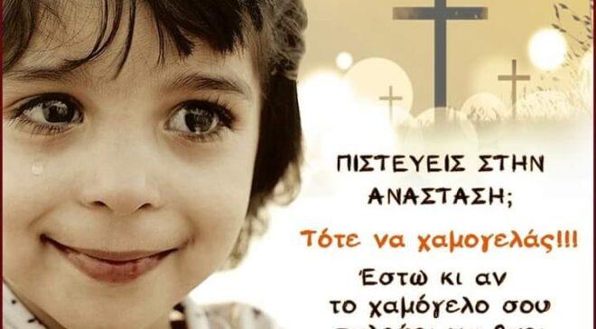Καλό παράδεισο Γιωργάκη μας λείπεις, θα μας λείπεις, να εύχεσαι για μας όπως και εμείς στον Αναστάντα.