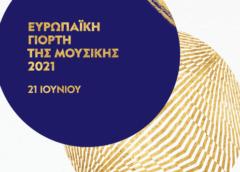 """Ευρωπαϊκή ημέρα μουσικής – Στην Καστοριά φτιάξαμε το σύλλογο του """"σώπα"""""""