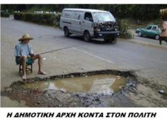 Για ποιους λόγους να υπάρχουν δρόμοι; Με ημίμετρα επικοινωνιακά τεχνάσματα και «εξαγγελίες» δεν γίνεται δουλειά…